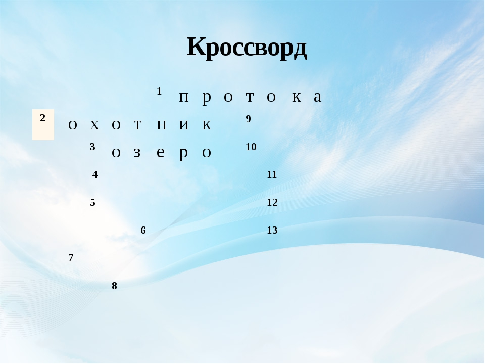 Кроссворд 1 п р о т о к а о х о т н и к 9 3 о з е р о 10 4 11 5 12 6 13 7 8 2