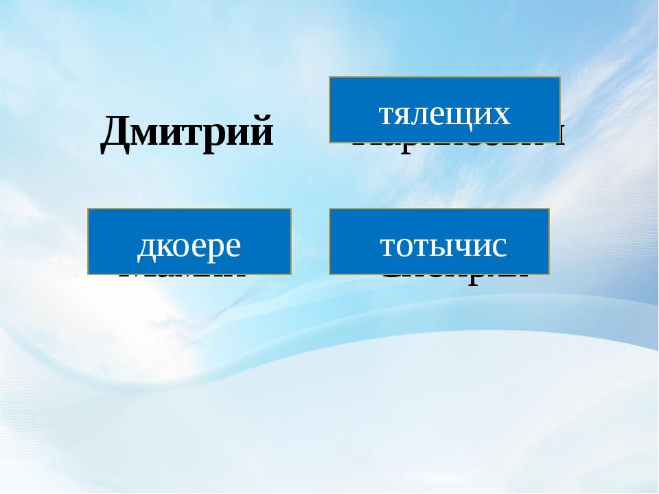 Дмитрий Наркисович Мамин - Сибиряк тялещих дкоере тотычис