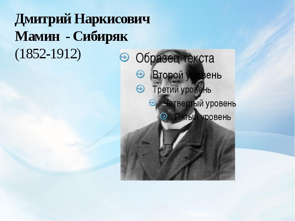 Дмитрий Наркисович Мамин - Сибиряк (1852-1912)