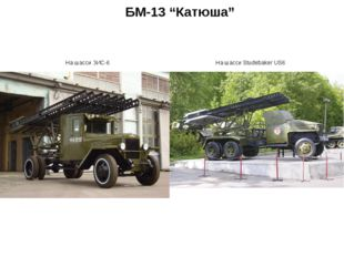 "БМ-13 ""Катюша"" На шасси ЗИС-6 На шасси Studebaker US6"
