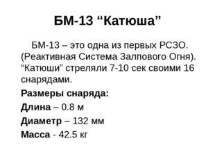 """БМ-13 """"Катюша"""" БМ-13 – это одна из первых РСЗО. (Реактивная Система Залпового"""