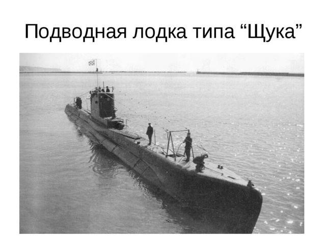 """Подводная лодка типа """"Щука"""""""