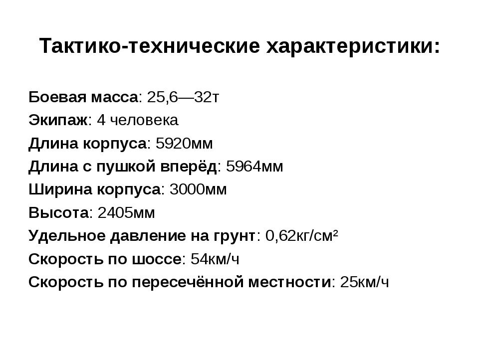Тактико-технические характеристики: Боевая масса: 25,6—32т Экипаж: 4 человека...