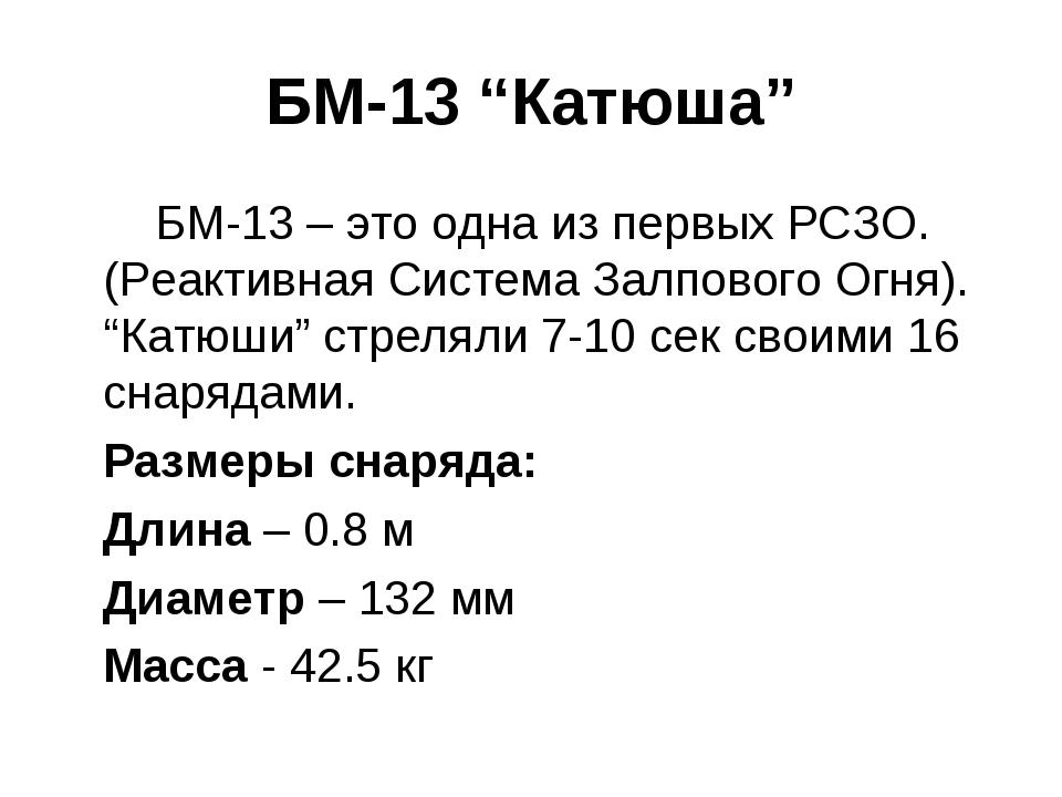 """БМ-13 """"Катюша"""" БМ-13 – это одна из первых РСЗО. (Реактивная Система Залпового..."""
