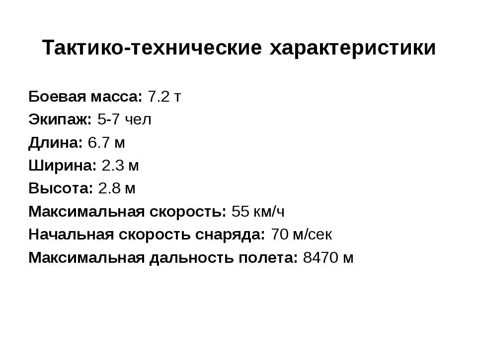 Тактико-технические характеристики Боевая масса: 7.2 т Экипаж: 5-7 чел Длина:...