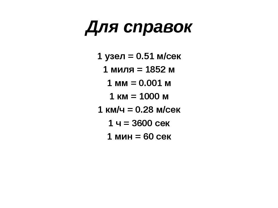 Для справок 1 узел = 0.51 м/сек 1 миля = 1852 м 1 мм = 0.001 м 1 км = 1000 м...
