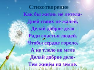 Стихотворение Как бы жизнь не летела- Дней своих не жалей, Делай доброе дело