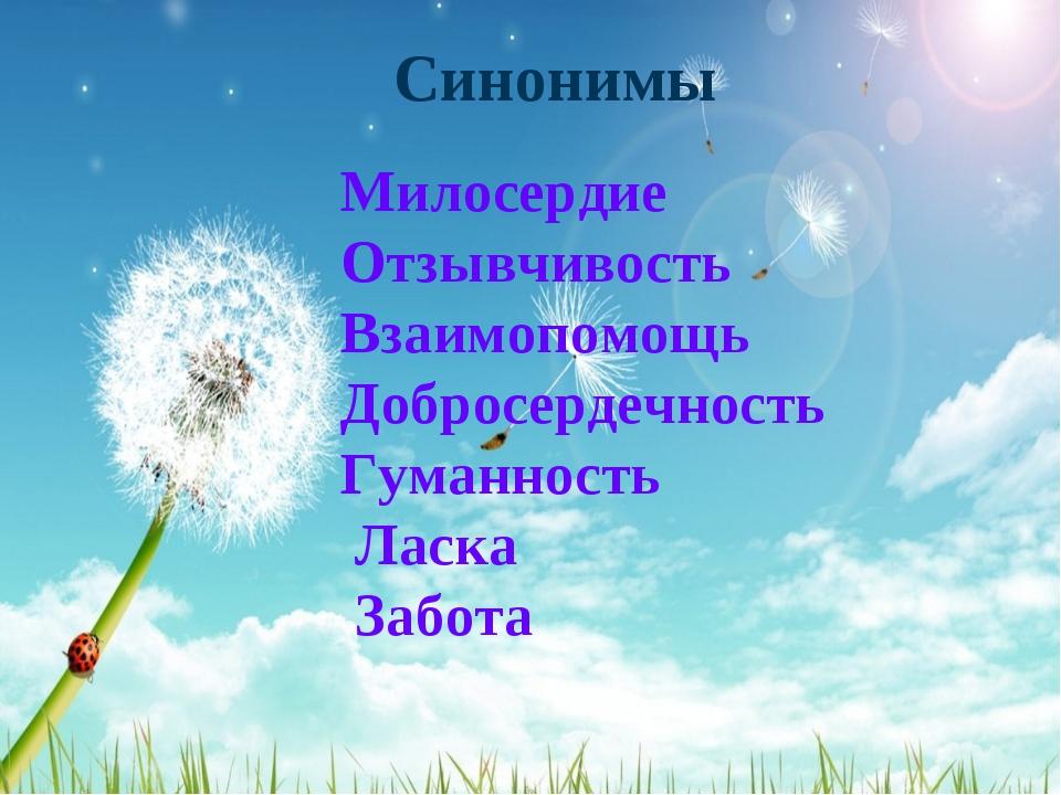 Синонимы Милосердие Отзывчивость Взаимопомощь Добросердечность Гуманность Лас...
