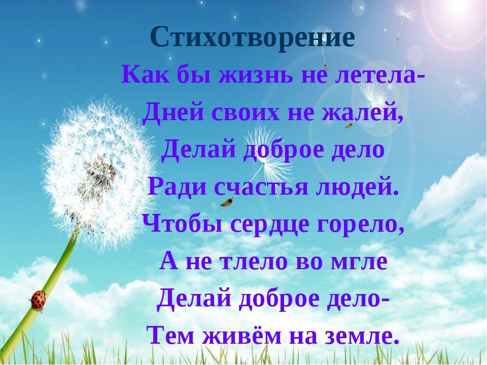 Стихотворение Как бы жизнь не летела- Дней своих не жалей, Делай доброе дело...