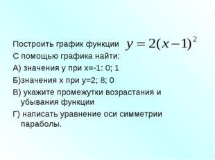 Построить график функции С помощью графика найти: А) значения у при х=-1: 0;