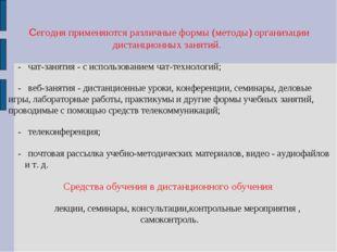 Сегодня применяются различные формы (методы) организации дистанционных заняти