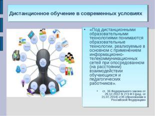 Дистанционное обучение в современных условиях «Под дистанционными образовател