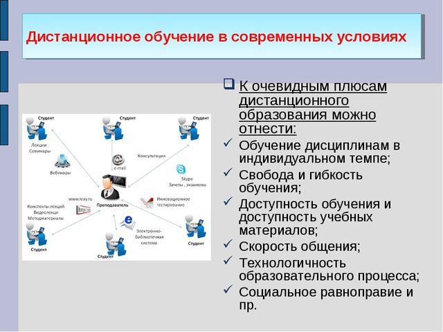 Дистанционное обучение в современных условиях К очевидным плюсам дистанционно...
