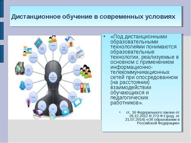Дистанционное обучение в современных условиях «Под дистанционными образовател...