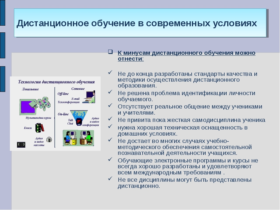 Дистанционное обучение в современных условиях К минусам дистанционного обучен...