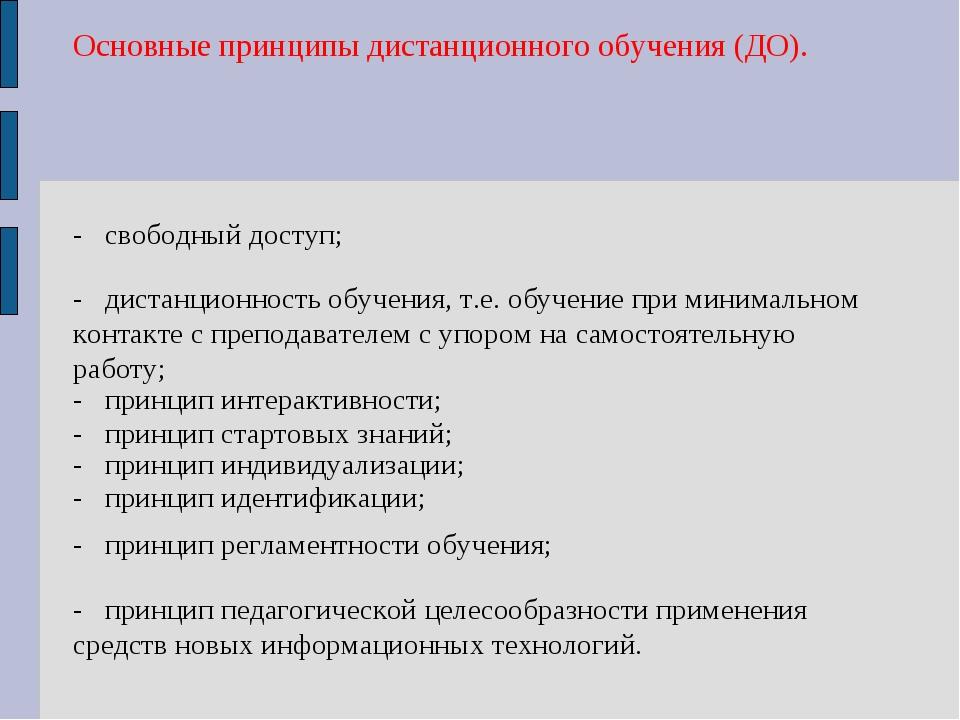 Основные принципы дистанционного обучения (ДО). - свободный доступ; - дистанц...