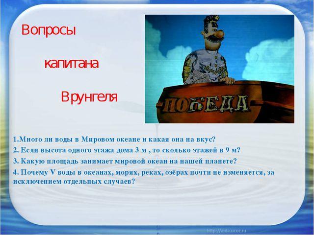 Вопросы                       капитана                            Врунгеля 1...