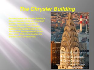The Chrysler Building For many people, the Chrysler Building is the most beau