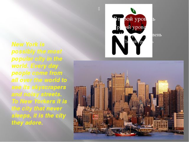 New York is possibly the most popular city in the world. Every day people co...