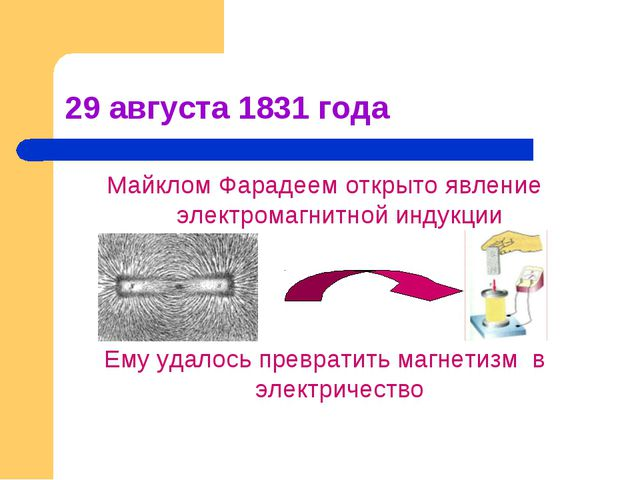 29 августа 1831 года Майклом Фарадеем открыто явление электромагнитной индукц...