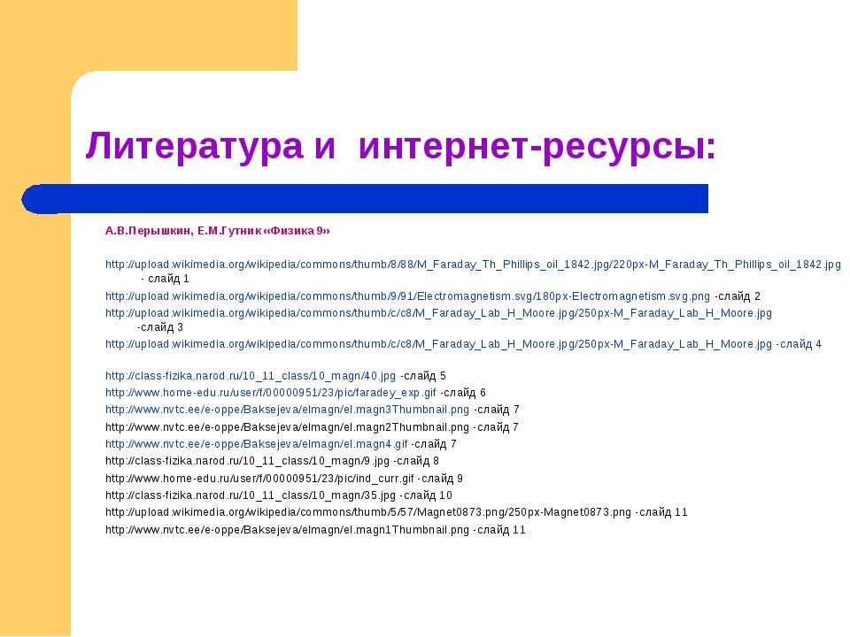 Литература и интернет-ресурсы: А.В.Перышкин, Е.М.Гутник «Физика 9» http://upl...