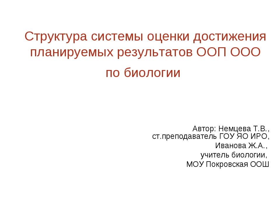 Структура системы оценки достижения планируемых результатов ООП ООО по биолог...