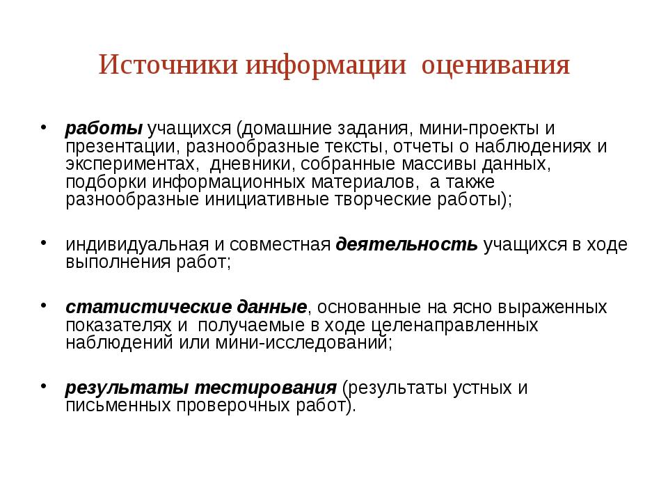 Источники информации оценивания работы учащихся (домашние задания, мини-проек...