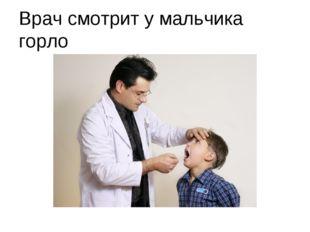 Врач смотрит у мальчика горло