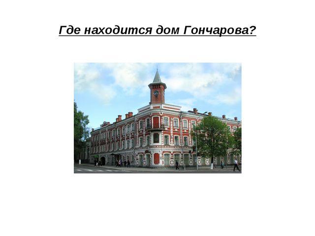 Где находится дом Гончарова?