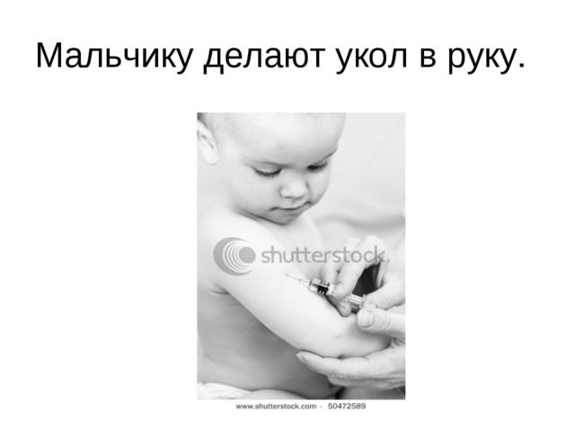 Мальчику делают укол в руку.