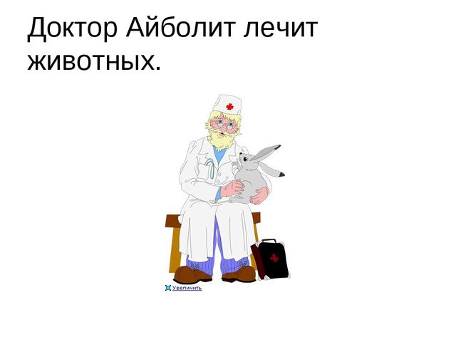 Доктор Айболит лечит животных.