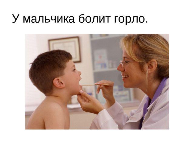 У мальчика болит горло.