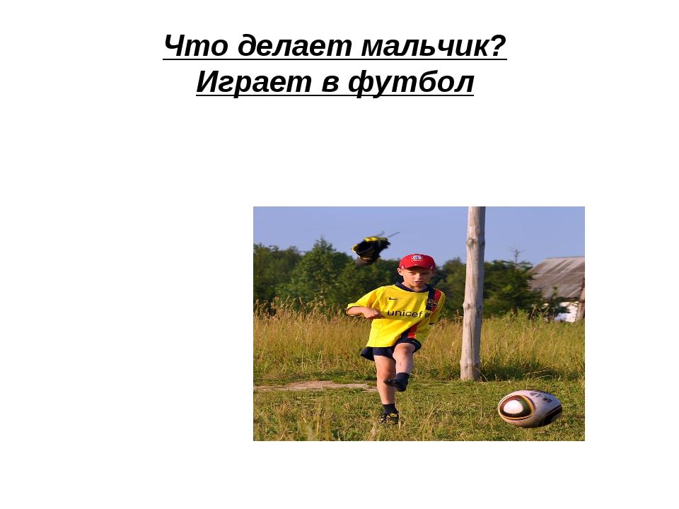 Что делает мальчик? Играет в футбол