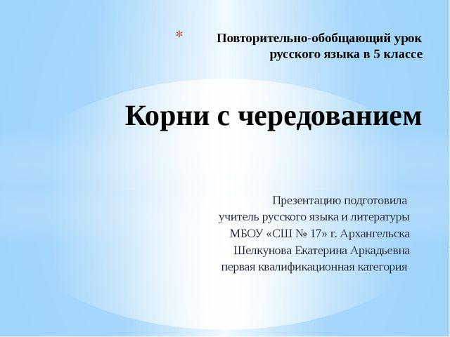 Презентацию подготовила учитель русского языка и литературы МБОУ «СШ № 17» г....