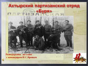 Разведгруппа во главе с командиром И.С.Яровым