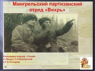 Командиры отрядов «Тихий» и «Вихрь» Г.А.Якубовский и Г.К.Печерица
