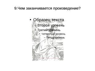 9.Чем заканчивается произведение?