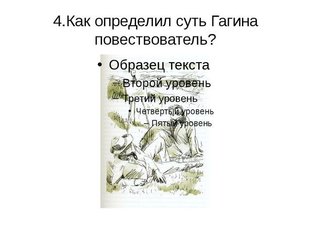 4.Как определил суть Гагина повествователь?