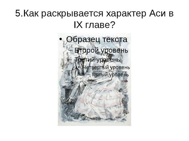 5.Как раскрывается характер Аси в IX главе?