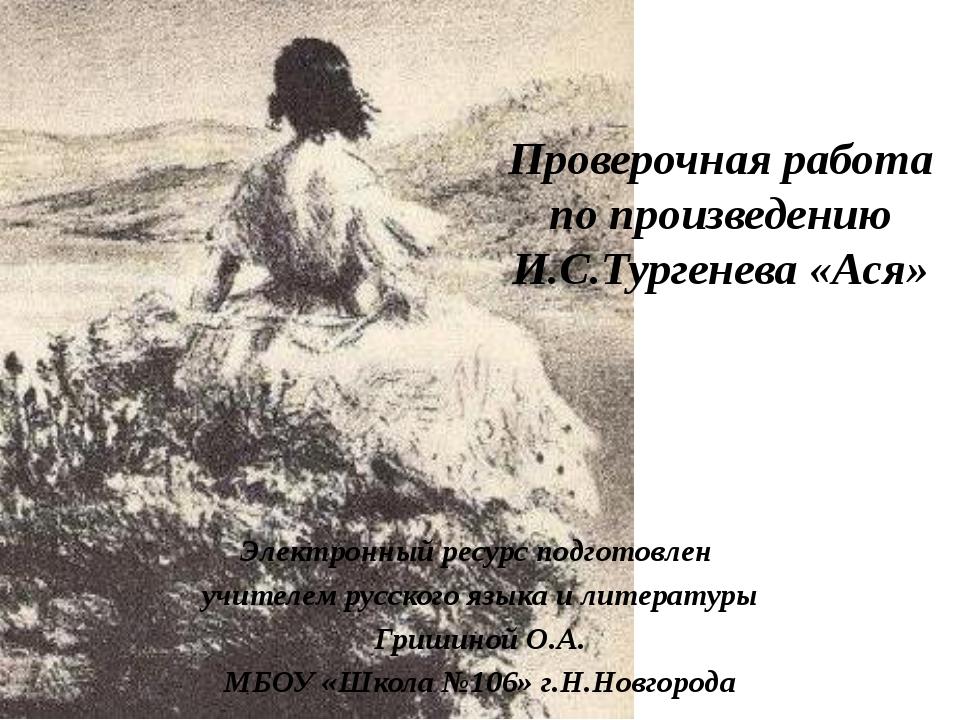 Проверочная работа по произведению И.С.Тургенева «Ася» Электронный ресурс под...