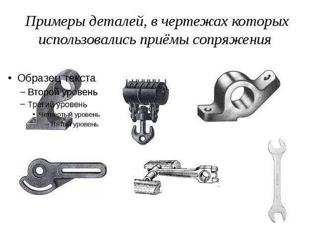 Примеры деталей, в чертежах которых использовались приёмы сопряжения