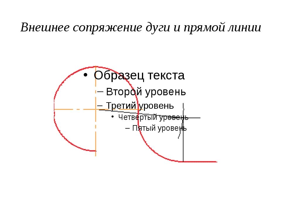 Внешнее сопряжение дуги и прямой линии