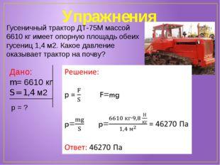 Упражнения Гусеничный трактор ДТ-75М массой 6610 кг имеет опорную площадь обе