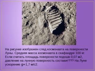 На рисунке изображен след космонавта на поверхности Луны. Средняя масса космо