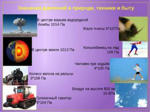 Значения давлений в природе, технике и быту В центре взрыва водородной бомбы