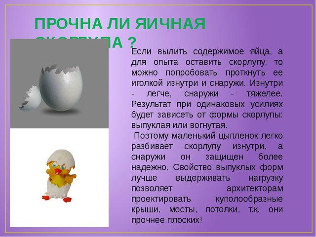 Если вылить содержимое яйца, а для опыта оставить скорлупу, то можно попробов...