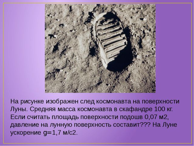 На рисунке изображен след космонавта на поверхности Луны. Средняя масса космо...