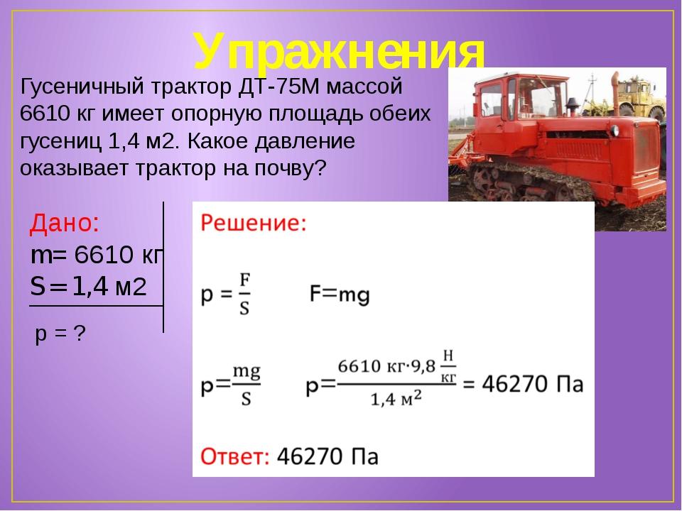 Упражнения Гусеничный трактор ДТ-75М массой 6610 кг имеет опорную площадь обе...