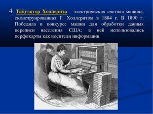 4. Табулятор Холлерита – электрическая счетная машина, сконструированная Г. Х