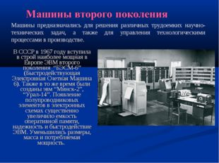 В СССР в 1967 году вступила в строй наиболее мощная в Европе ЭВМ второго поко